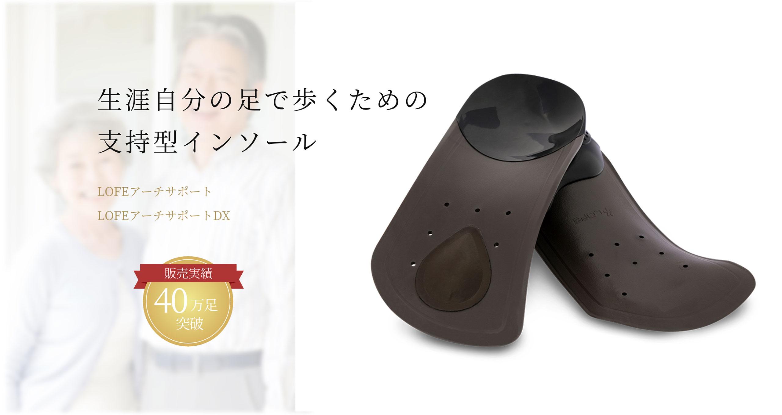 生涯自分の足で歩くための支持型インソール。LOFEアーチサポートDX